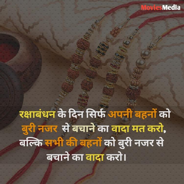 रक्षा बंधन Raksha Bandhan Wishes, Quotes, Tags, Status In Hindi & English